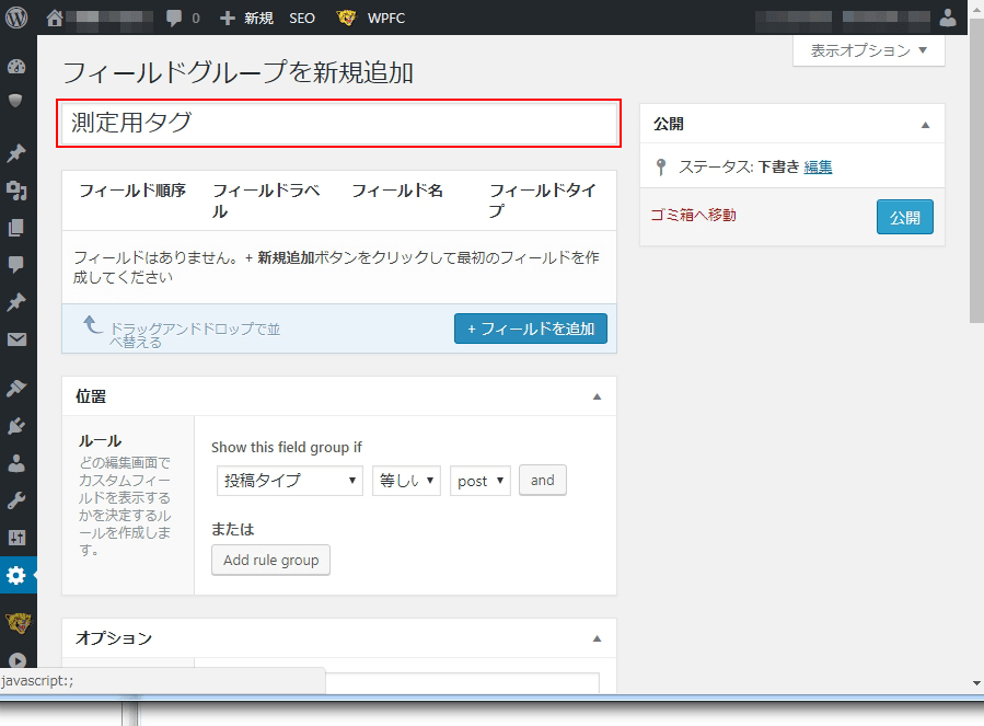 Contact Form 7目標設定手順06-1