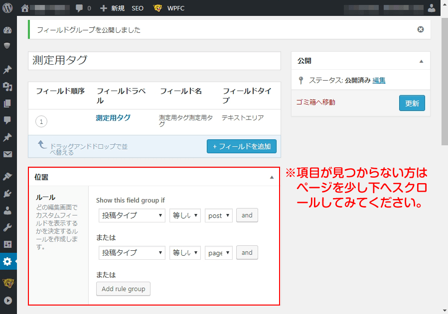 Contact Form 7目標設定手順08-1