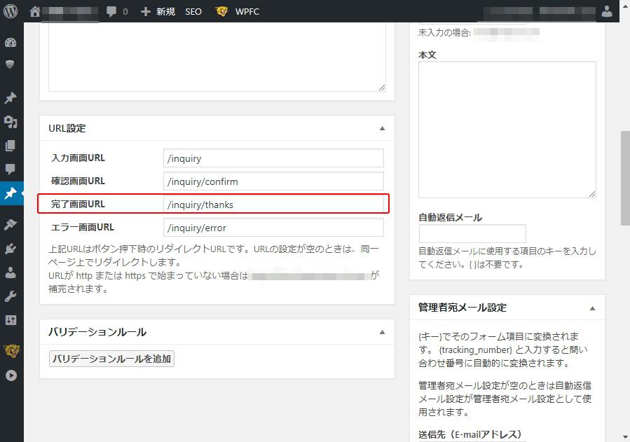 MW WP FORM目標設定手順03