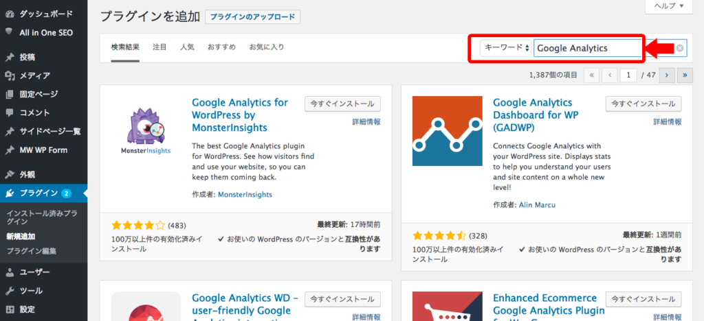 Google Analytics と入力
