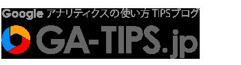 Googleアナリティクスの使い方TIPSブログ GA-TIPS.jp