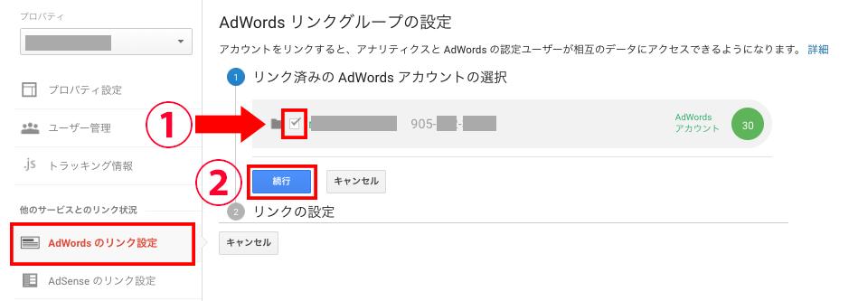 AdWords アカウントを選択