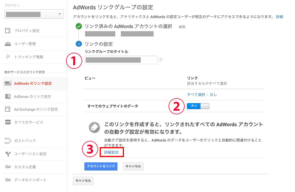 AdWords アカウントをリンクする