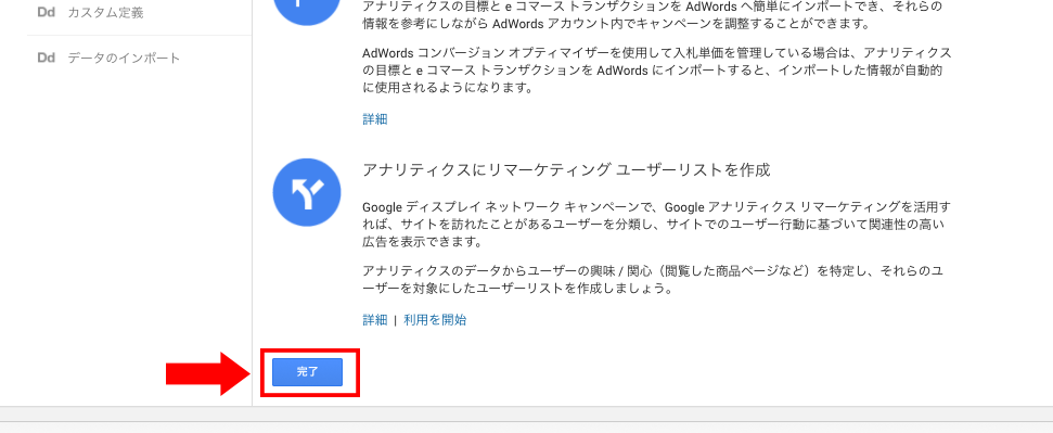 AdWords リンク完了