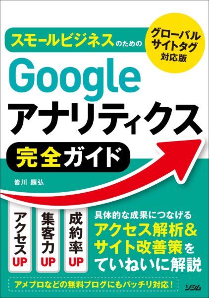 ga-guide