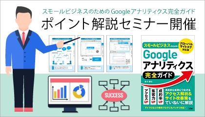 Googleアナリティクス完全ガイド〜ポイント解説セミナー
