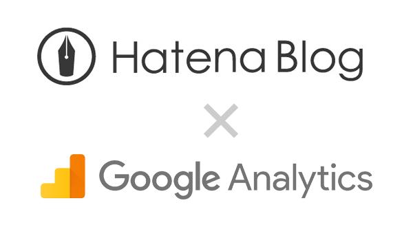 hatenablog_ga2