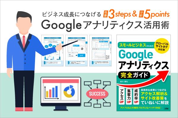 3steps5points_header_06