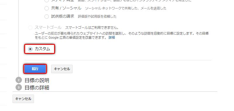 Googleアナリティクス目標設定03