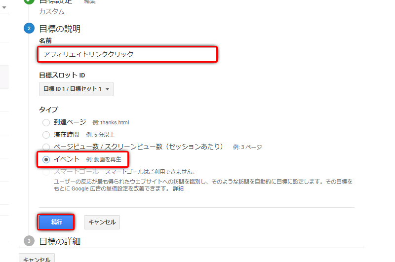 Googleアナリティクス目標設定04