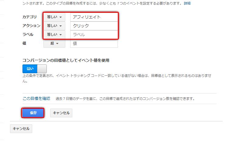 Googleアナリティクス目標設定05