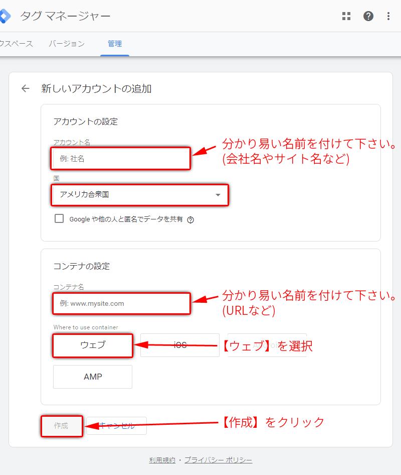 Googleタグマネージャーのアカウント作成方法02