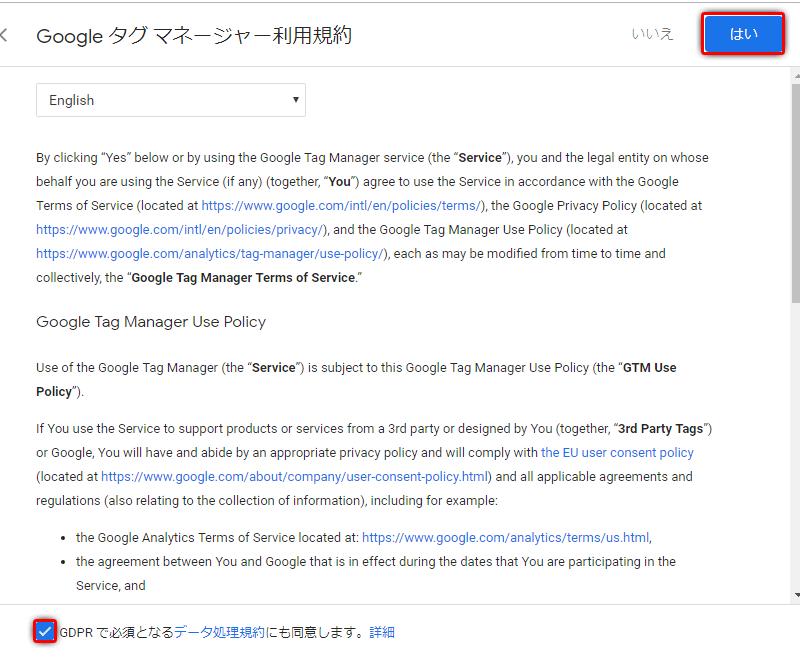 Googleタグマネージャーのアカウント作成方法03