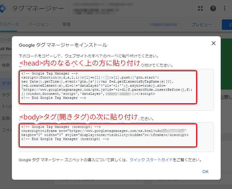 Googleタグマネージャーのアカウント作成方法04