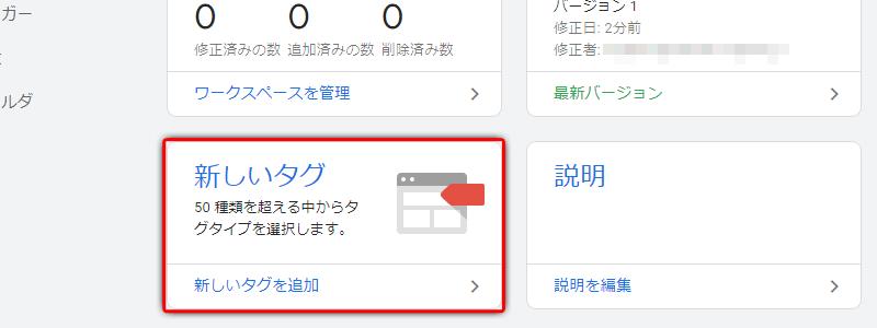 Googleタグマネージャーでのアフィリリンククリックのイベントトラッキング設定01