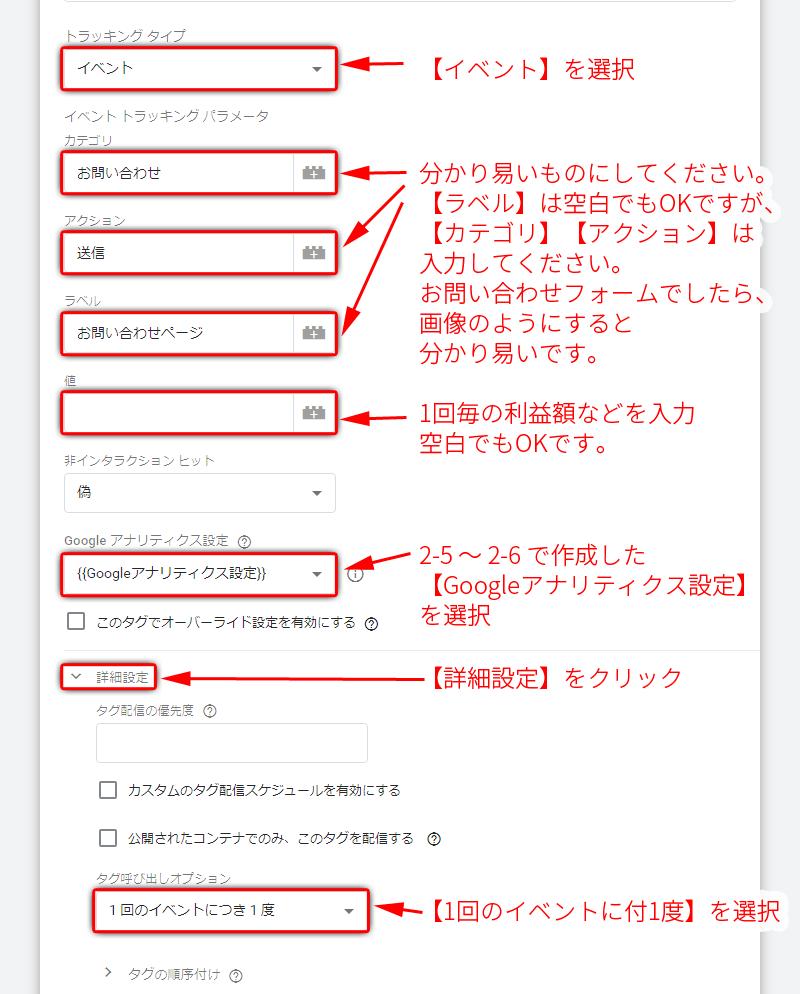Googleタグマネージャーでのアフィリリンククリックのイベントトラッキング設定04