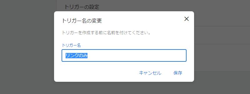Googleタグマネージャーでのアフィリリンククリックのイベントトラッキング設定09