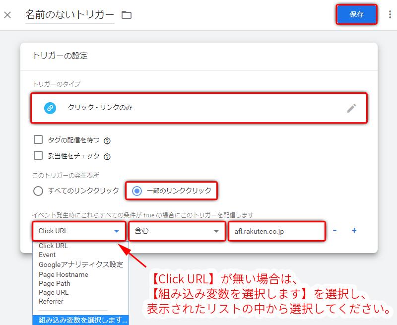 Googleタグマネージャーでのアフィリリンククリックのイベントトラッキング設定08