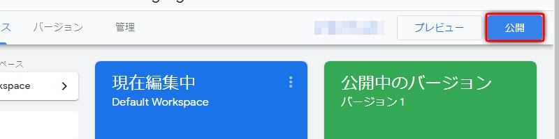 Googleタグマネージャーでのアフィリリンククリックのイベントトラッキング設定13