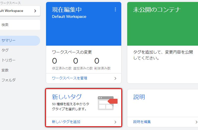GoogleタグマネージェーでのGoogleアナリティクス設定01