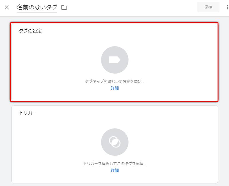 GoogleタグマネージェーでのGoogleアナリティクス設定02