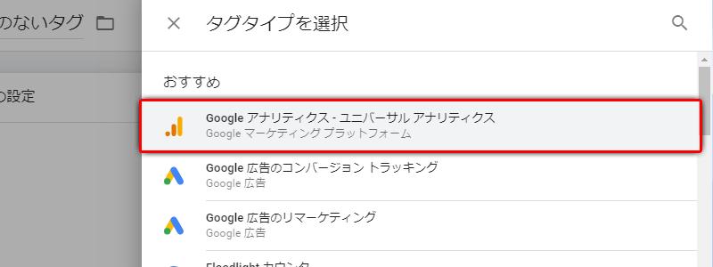 GoogleタグマネージェーでのGoogleアナリティクス設定03