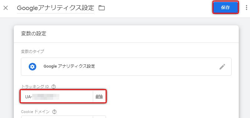 GoogleタグマネージェーでのGoogleアナリティクス設定05