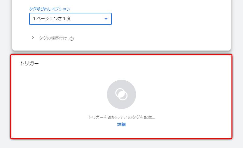 GoogleタグマネージェーでのGoogleアナリティクス設定07