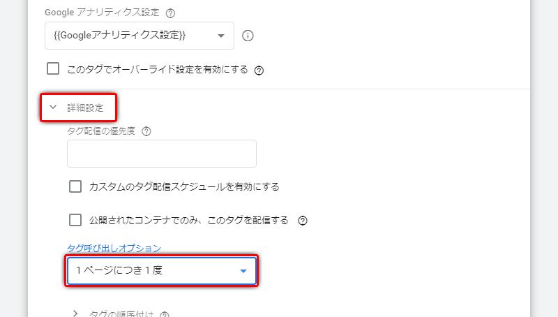 GoogleタグマネージェーでのGoogleアナリティクス設定06