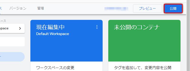 GoogleタグマネージェーでのGoogleアナリティクス設定11