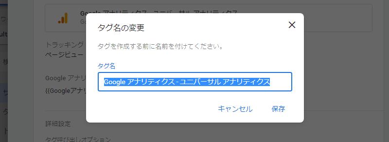 GoogleタグマネージェーでのGoogleアナリティクス設定10