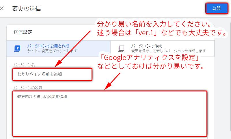 GoogleタグマネージェーでのGoogleアナリティクス設定12