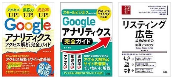 著書(アナリティクスとgoogle広告)