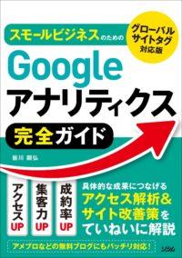 Googleアナリティクス完全ガイド(本:2018年2月発売)