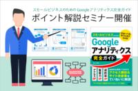 【セミナー】ビジネス成長につなげるGoogleアナリティクス活用術