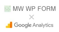 MW WP FORM サンクスページを利用したコンバージョン設定方法